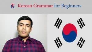 Udemy Korean Grammar for beginner Cover2